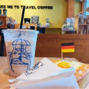 | 高雄美食 | 超繽紛的手繪旅行風/超好喝的鳳山奶奶鮮奶茶/超萌手繪飲料杯/帶我去旅行-英明店