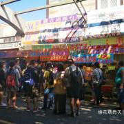澎湖必吃-跨海大橋旁通樑古榕阿姨仙人掌冰 - 棉花糖的天空