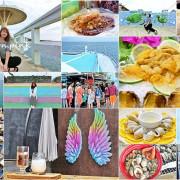 2018最新澎湖旅遊規劃|IG打卡景點、在地美食小吃、出海吃到飽推薦 - 棉花糖的天空
