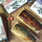 """日本羽田機場人氣伴手禮""""若廣烤鯖魚壽司""""在台中也吃的到囉!打開即可享用超方便~"""