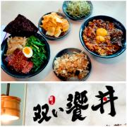 【花蓮美食】職人雙饗丼 x 平價日式創意丼飯,花蓮超推薦美食,丼飯新選擇!!!