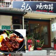 《捷運信義安和站美食》好友來聚的新鮮美味午餐/辣燒牛丼/起司燒豚丼/餐點現點現做-『弘 燒肉丼』
