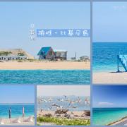 【澎湖】險礁比基尼島.台灣唯一的珍珠貝殼砂島