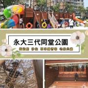 【遊記】屏東市_永大三代同堂公園@日夜都能玩 老人也有遊憩場所 老幼共融的新概念公園