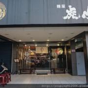 桃園龍潭區|麵屋虎山-二代目 誰說鄉下沒有好吃的拉麵(附菜單)!
