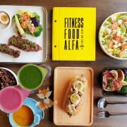 台中南屯 │ 奧兒法輕食健身餐 森林公園旁的森林系餐廳 網紅小鮮肉們維持身材的秘密