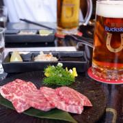 Buckskin Yakiniku 柏克金啤酒燒肉屋 _啤酒就是生活,夏天就是要喝啤酒配燒肉!