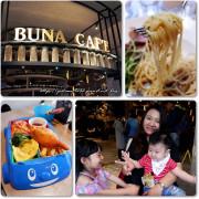 食 ☞ 新北市/林口區 ▍BUNA CAFE ▍發現新大陸!!! 空間大 / 環境富有設計感 / 親子友善餐廳 / 餐點還多元好吃 / 祝我母親節快樂
