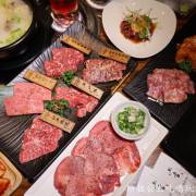 台北東區燒烤『上吉燒肉』頂級和牛燒肉/專人代烤/包廂/捷運國父紀念館站