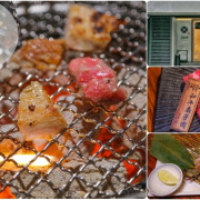 [台北美食]東區.上吉燒肉 Yakiniku 頂級日式燒烤|捷運國父紀念館站附近深夜食堂~精緻的燒肉與桌邊代烤服務