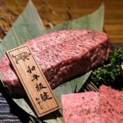 上吉燒肉 Yakiniku | 東區日式燒肉 頂級和牛盛合「自由配」/ 專人燒烤服務