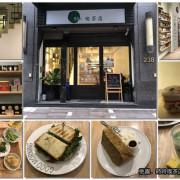 【桃園】「近武陵高中的巷弄美食.時時喫茶店(時々/ときどき)(日式定食/輕食三明治/手作甜點/巷弄美食/近IKEA)」
