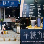 【半糖少冰】無添加任何香精 更好喝、更香醇 以特殊旋茶技術 讓茶變得特別 不澀不苦反而回甘了