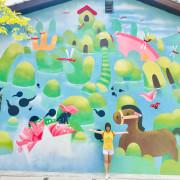 專屬孩子的小天地~南崁兒童藝術村|文青咖啡館與書店,假日手作市集與講堂 @ 魚兒 x 牽手明太子的「視」界旅行