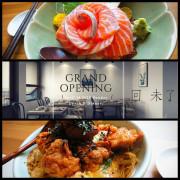 台中慢行……清爽的夏季魚鮮,藏於巷中的老宅美味 ~回 未了 日式丼飯。