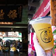 北港景點美食|網美、文青、IG客都愛到百年老屋的〈保生堂〉中藥店(漢方咖啡館)拍照喝咖啡
