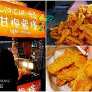 逢甲夜市必吃 cia cia fu甘梅薯條,外薄酥內綿軟,自然地瓜香氣好迷人