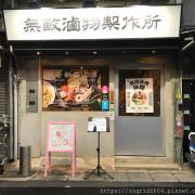 台北松山 無敵滷物製作所 好吃又特別的日式和風滷製料理