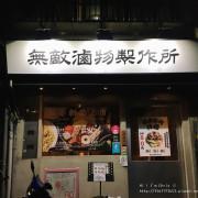 【台北日式和風滷物】不是我所想的那種滷物 - 無敵滷物製作所 / 鹽麴滷物 / 鍋無敵品牌 / 忠孝復興站 / 松山區