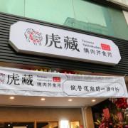 中壢美食 虎藏燒肉丼食所,選用美國(Choice)牛肉,免費加飯,無限量供應湯品飲料