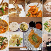 十里食。創新模式一份精緻主菜+湯品.配菜.飲料白飯無限享用。邊緣人或多人前來能吃到高級好料理又吃得飽中式料理--踢小米食記