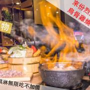 基隆火鍋》暖鍋物|宵夜也能吃火鍋,開到凌晨四點!烈焰熊熊燒酒鍋必點