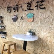 (中山站)中山站少見評價甜品店 冬天夏天都適合吃濃厚的豆香豆花-阿明ㄟ豆花