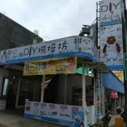 甜心一點DIY烘焙坊-桃園店 開幕