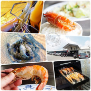 ▋宜蘭景點▋來來來,來釣蝦。第一次就上手,釣蝦好吃又好玩。宜蘭五結 來來釣蝦場!!!