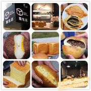 台南小吃-方云云麵包店 隱身巷弄的方塊吐司丨每日限量不預訂可能就吃不到