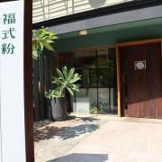 。新竹美食。金福越式河粉 KING PHO BAR.咖啡廳裡品嘗越式料理