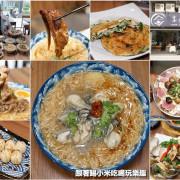 享初食堂竹北店。東門市場創意麵線在竹北也可以吃到了~鹹酥雞麵線.鮮蚵麵線.快炒啤酒烤物--踢小米食記