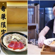 新莊必吃 熊越岳百岳限定拉麵 用料理說百岳故事 一月一期 限量供應 - 安妮的天空