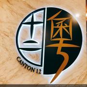 [台北美食] 傳統精粹「十二粵 Canton12」讓人看了就流口水的叉燒!#台北101 #信義區餐廳推薦 #最白話的美食專家