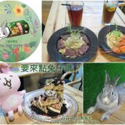 [食記][新北市][三重區] 要來點兔子嗎? - 兔子寵物友善餐廳