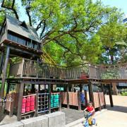 台中的公園太狂了!沙坑、溜滑梯不夠看~竟然還有樹屋!親子放電好去處~ - 棉花糖的天空