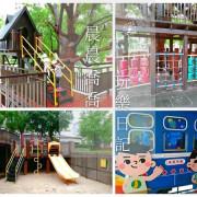 台中特色公園【文英兒童公園】北區│有樹屋可以探險!還有迷宮、溜滑梯、沙坑~好好玩!