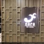 台北市大安區-NARA Thai Cuisine 台北忠孝SOGO店