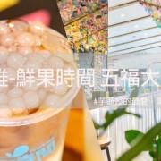 高雄飲料店 |芋頭控的最愛,最鮮的飲料店!
