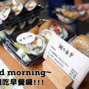 食 ☞ 捷運新埔站 ▍朝午食堂 ▍早餐新選擇~ 日式飯丸+盒壽司!!!