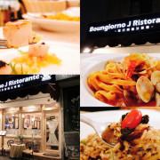 【台北信義安和】班杰諾義法餐廳 | 像是來到外國朋友家作客!約會聚餐餐廳推薦