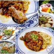 宜蘭餐廳【金樽廣場/宜蘭店】用料實在;大碗滿意,聚餐的好所在!合菜$4000元,平均一人只要$400元,就可以吃得很粗飽!