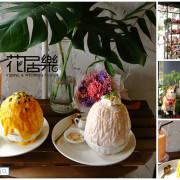 【食。中壢】花居樂花坊〜在花店吃冰?韓式冰品超吸睛,少女風格的花店好吃又好拍,人人都是網美!