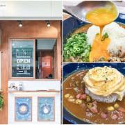 桃園南崁-Piknik Curry 野倉咖哩-平價超人氣濃郁酸甜帶點微辣的夏威夷火山爆發咖哩/蘆竹美食/南崁美食