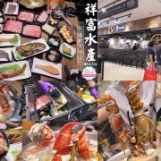 祥富水產台南新天地店,24小時線上訂位不用等! - 緹雅瑪 美食旅遊趣