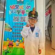 [親子科學]侏儸紀VR視界,我是小小考古學家~科學教練-組裝孩子的科學夢想