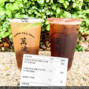 萬波島嶼紅茶 Wanpo Tea Shop 台灣眷村風復刻版古早味飲料店 還有撩哥撩妹金句大放送...