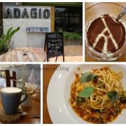 。新竹食記。ADAGIO慢半拍餐館。慢一點靈魂才跟得上