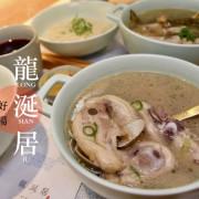 [台北]東門站永康街美食推薦 龍涎居好湯 傳說中的好喝剝皮辣椒雞湯 - 皮老闆的美食地圖