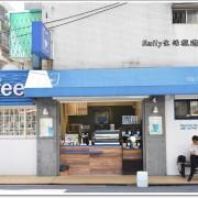 台北美食》咖啡平方(內湖店)。隱藏在巷弄間的咖啡專賣店,愛上黃金拿鐵這一味